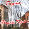 Логойск -- мой родной край