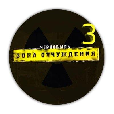 Афиша Москва Чернобыль: Зона отчуждения 4 сезон