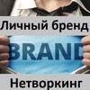 Личный бренд  для Эксперта + Нетворкинг