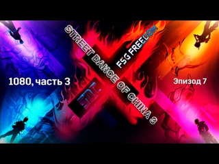 [Street Dance of China 3] Эпизод 7, 1080 часть 3 (рус.саб.)