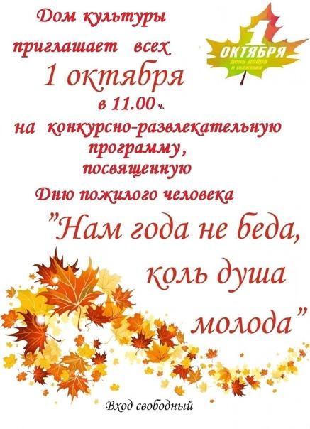 В ДК Кропоткина пройдет мероприятие ко Дню Пожилог...
