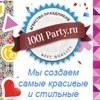 Организация свадьбы, юбилея корпоратива в Москве