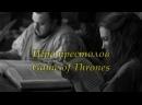 «Игра Престолов» 8 сезон 1 серия — Русское ПРОМО, дата выхода, АНОНС трейлер И