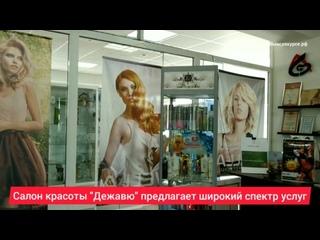 """Выксавкурсе.рф: приглашаем в салон красоты """"Дежавю""""!"""