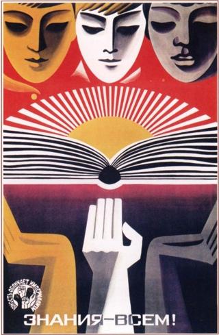 Плакаты КУЛЬТУРА