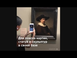 Программа Shazam для искусства. Как вам? -