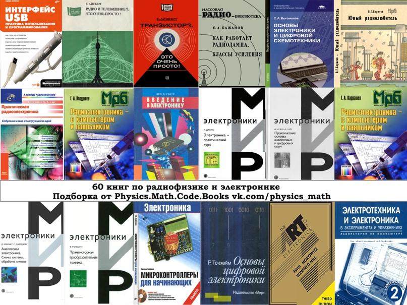 📚 60 книг по радиофизике и электронике
