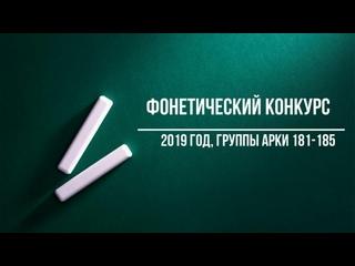 Фонетический конкурс 2019, группы АРКИ 181-85