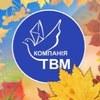 Компания ТВМ