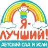 Детский сад- ясли «Я-лучший!»