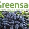 Современный садовый центр GREENSAD