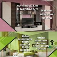 Фотография Интернета-Магазина-Мебели Магазина-Надежного-Мебели