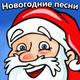 Новогодние детские песни - Кабы Не Было Зимы