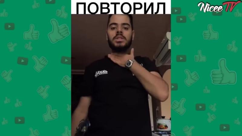 NiceeTV лучшие вайны НОВЫЕ ИНСТА ВАЙНЫ 2019 Лучшие вайны из инстаграма