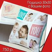 Подушка с фото 30х30 см.