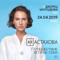 Ах Астахова / Уфа / 24.03