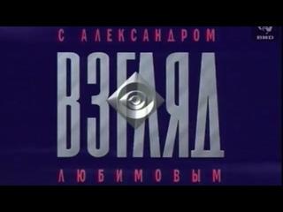 Взгляд (ОРТ,  г.). Юрий Архипов, Дмитрий Шагин и Николай Полисский