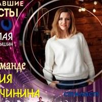 ЮлияМужчинина
