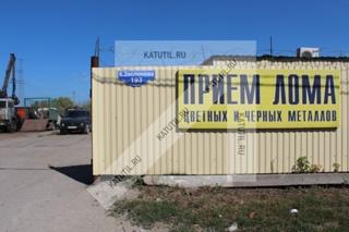 """""""Катутиль """" в автосервисах и металлоприемках Белгорода"""