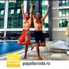 Йога с Папой и Бородой