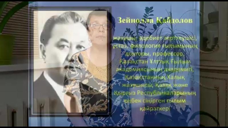 Зейнолла Қабдолов mp4