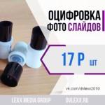 Оцифровка фото слайдов в Челябинске