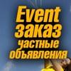 Каталог организаторов праздников event-svadba