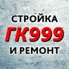 ГК999 Стройка и Ремонт Горячий ключ