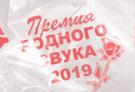 Премия РЗ 2019