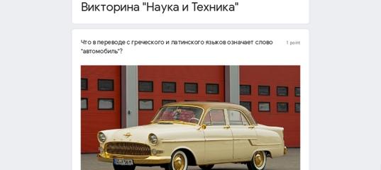 """Викторина """"Наука и Техника"""""""