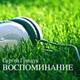 Сергей Грищук - Воспоминание