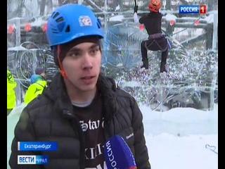 "Видео Вести-Урал с ""Ледового штурма"" февраль 2020"