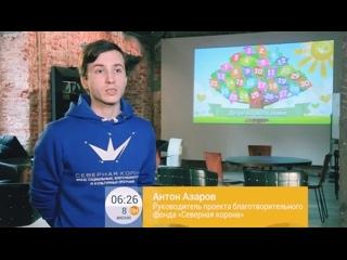 Антон Азаров / 20 лет фонду «Северная корона» 1 канал