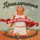песня из Летучий корабль )) - Песенка Царевны Забавы