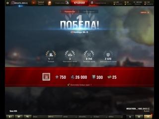 Стрим по Стальном Охотнику Буду пробовать брать топ один на разных танках :)!