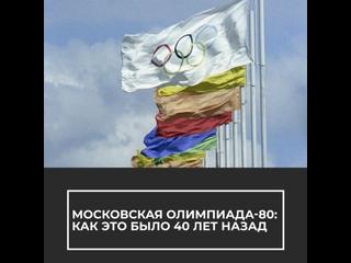 40 лет со дня открытия Олимпиады-80