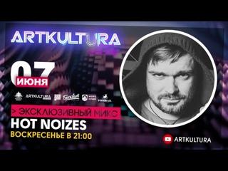 ARTKULTURA online 7 июня - Hot Noizes Эксклюзивный мик