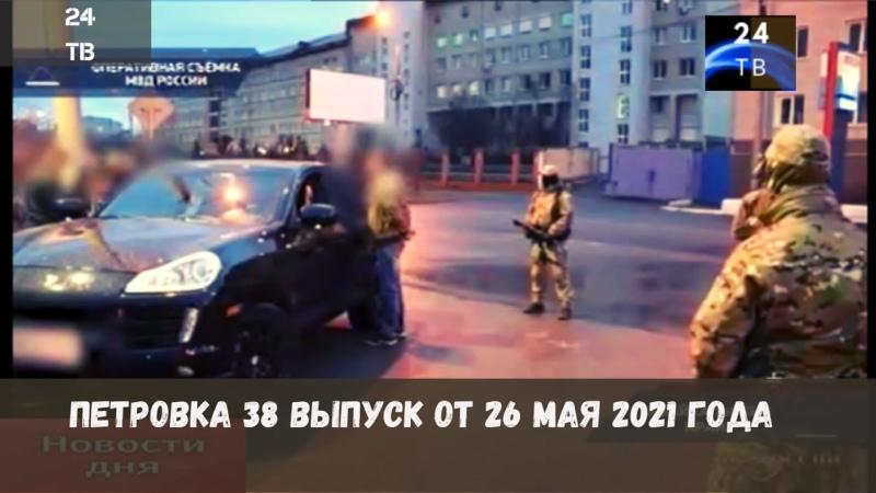 Петровка 38 выпуск от 26 мая 2021 года