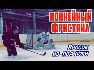 Можно ли повторить невероятный гол Станислава Шепитько? Хоккейный фристайл, выпуск №1