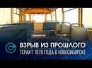 Взрыв в крупном городе страны Советов теракт в Новосибирске в 1979 году