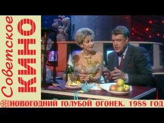 т/п «Новогодний Голубой огонёк» (1988 год)