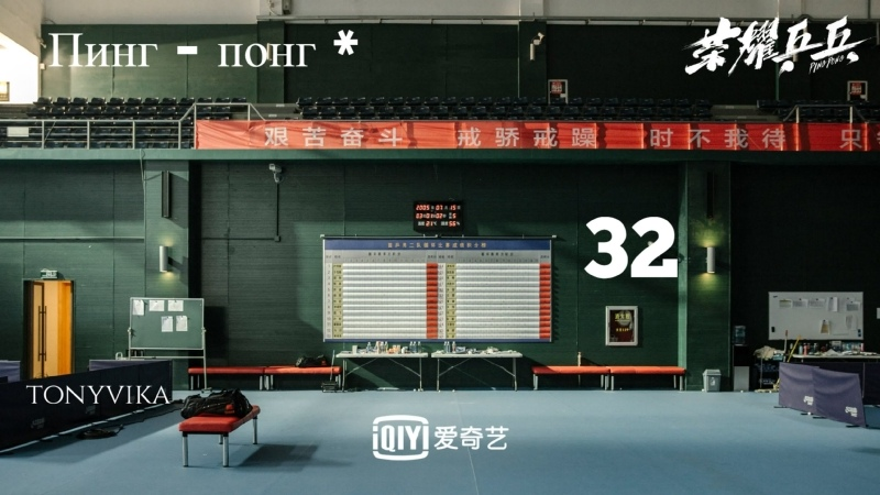 [рус.суб.] 32\44 Пинг-понг \ Ping Pong \ 荣耀乒乓 (2021)