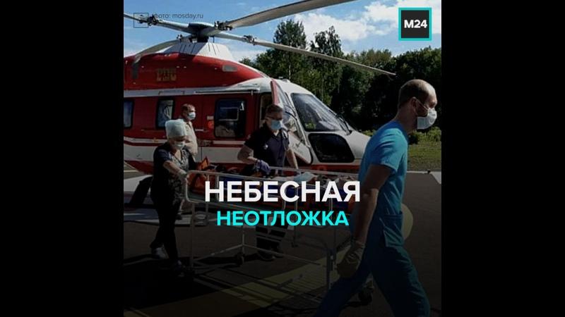 Рабочие будни врачей санавиации Москва 24
