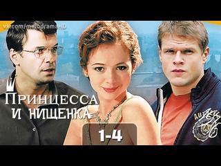 Пpuнцecca и нuщeнкa / 2009 (мелодрама, комедия). 1-4 серия из 8