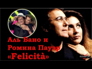 ♫ Albano e Romina Power ♪ Felicità (TV Show 1982) Video  Audio Remastered HD ()