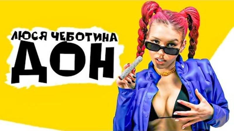 Люся Чеботина Дон Премьера клипа 2021