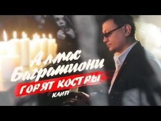 Алмас Багратиони - Горят костры (Грузия 2020) на русском