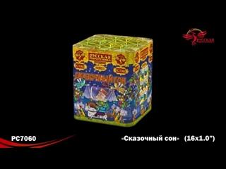 Фейерверк  РС7060 'Сказочный сон'
