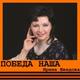 Ирина Шведова - Синий платочек
