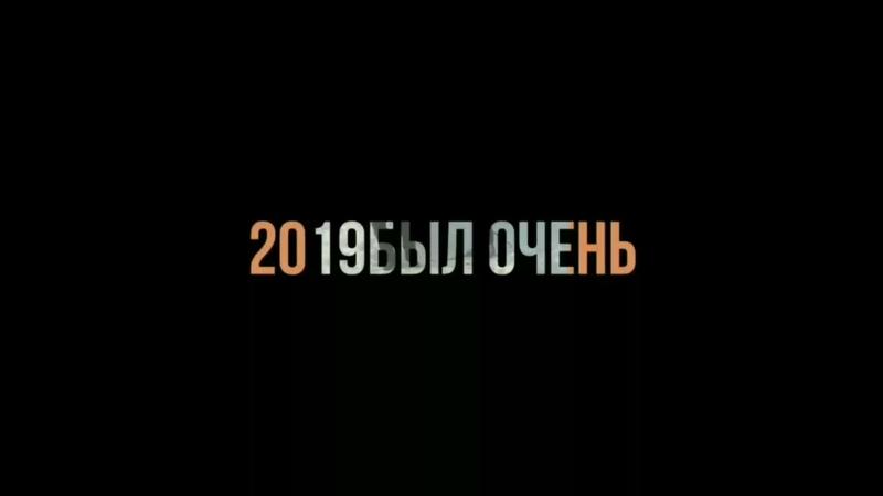 2019 год 🤙